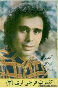 عکس اینستاگرام حسین فرجی (عزتالله)