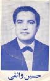 بیوگرافی حسین واثقی
