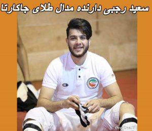 بیوگرافی سعید رجبی