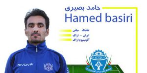 بیوگرافی حامد بصیری