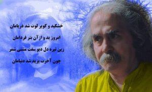 بیوگرافی مهدی اخوان ثالث به همراه داستان زندگی شخصی و عکس های اینستاگرامی
