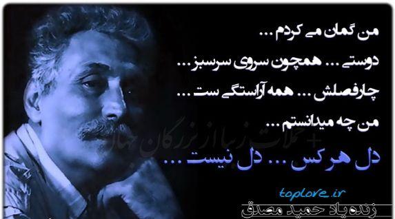 بیوگرافی حمید مصدق