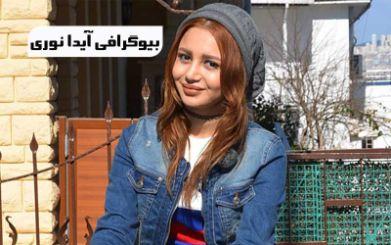 بیوگرافی آیدا نوری