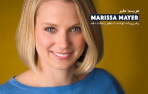 بیوگرافی مریسا مایر