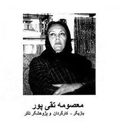 بیوگرافی معصومه تقیپور به همراه داستان زندگی شخصی و عکس های اینستاگرامی
